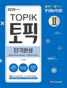 韓国語能力試験TOPIK2(トピック2)短期完成(2020)(韓国本)