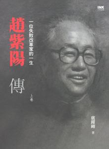 趙紫陽伝:一位失敗改革家的一生  全3巻