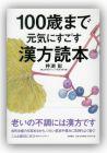 【和書】100歳まで元気にすごす漢方読本