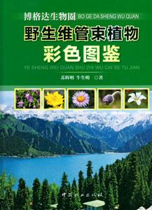 博格達生物圈野生維管束植物彩色図誌