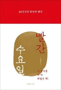 30年間の慰安婦歪曲:赤い水曜日(韓国本)
