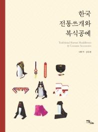 韓国伝統かぶり物と服飾工芸(韓国本)