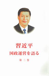 習近平国政運営を語る(日文版)第2巻
