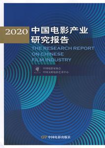 中国電影産業研究報告(2020)