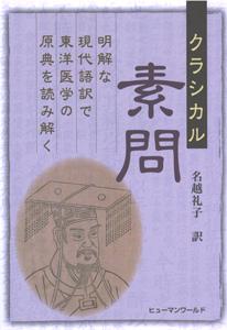 【和書】クラシカル素問-明解な現代語訳で東洋医学の原点を読み解く