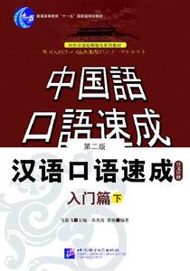 漢語口語速成·入門篇(第2版)(日語注釈本)下冊