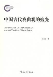 中国古代戯曲観的嬗変