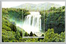 【切手】2001-13M 黄果樹瀑布群(小型シ-ト)