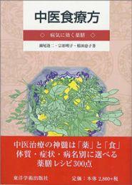 【和書】中医食療方