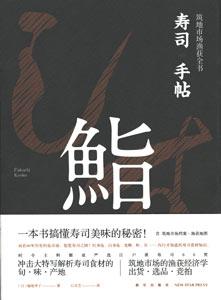 寿司手帖:筑地市場漁获全書(築地魚河岸 寿司ダネ手帳)