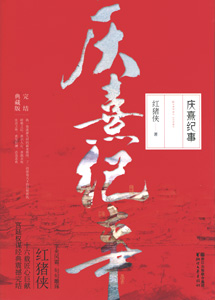 慶熹紀事(完結典蔵版)全3冊