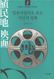 日本語雑誌で見る植民地映画2(韓国本)