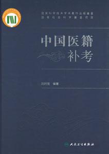 中国医籍補考