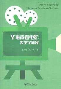 華語青春電影類型学研究