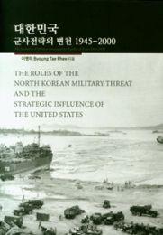 大韓民国軍事戦略の変遷1945~2000(韓国本)