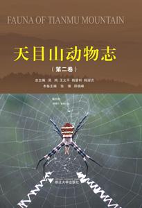 天目山動物誌  第2巻