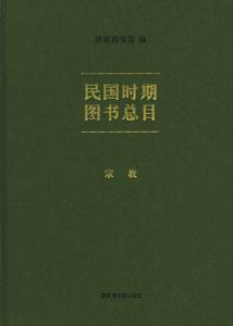 民国時期図書総目-宗教