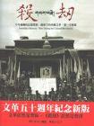 殺劫:不可碰触的記憶禁区鏡頭下的西蔵文革第一次披露(2版)