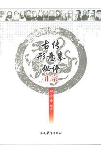 古伝形意拳秘譜彙宗