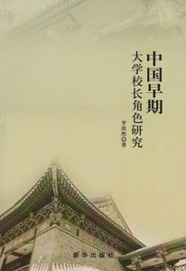 中国早期大学校長角色研究
