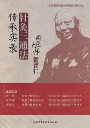 国医大師賀普仁針灸三通法伝承実録(音像)DVD全4張