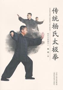 伝統楊氏太極拳