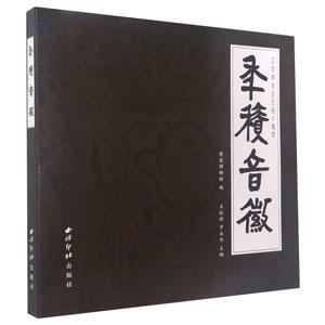 年積音徽:四極精舎金石拓片集萃