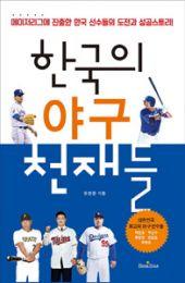 韓国の野球天才たち(韓国本)