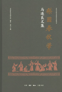 梨園春秋筆:馬連良文集