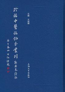 珍稀中医稿鈔本叢刊-新安巻続編  全12冊