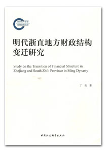 明代浙直地方財政結構変遷研究