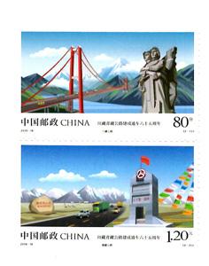【切手】2019-18 川蔵青蔵公路開通65年(2種)