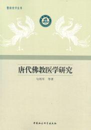 唐代仏教医学研究