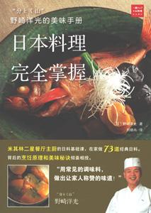 野崎洋光的美味手冊:日本料理完全掌握(「分とく山」野崎洋光のおいしい理由。)