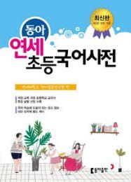 東亜延世初等国語辞典(第3版)(韓国本)