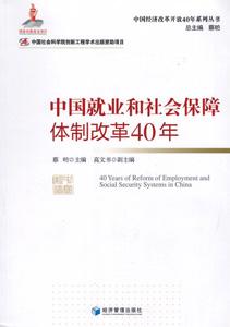 中国就業和社会保障体制改革40年