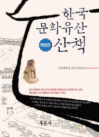 韓国文化遺産散歩(改訂版)(韓国本)