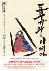 徳川家康セット(改訂版)全32巻(韓国本)
