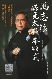馮志強混元太極拳48式