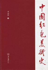 中国紅色美術史
