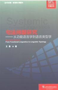 句法問題研究:従功能語言学到語言類型学