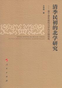 清季民初的北学研究:基于譜系建構与学風交融視角