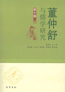 董仲舒与儒学研究  第9輯