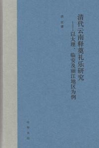 清代雲南釈奠礼楽研究-以大理、臨安及麗江地区為例