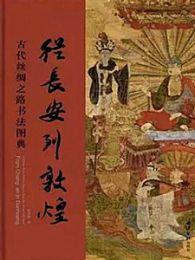 従長安到敦煌:古代絲綢之路書法図典  全2冊