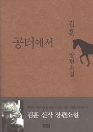 ◆空地で(韓国本)