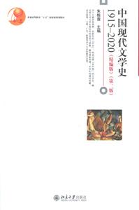 中国現代文学史(1915-2020)(精編版)(第2版)