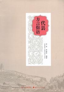 代県方言俗語
