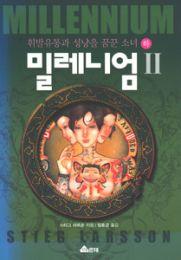 ミレニアム2 火と戯れる女 上下冊(韓国本)