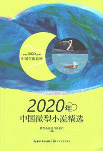 中国微型小説精選(2020)